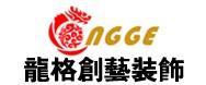 北京龙格创艺装饰设计有限公司