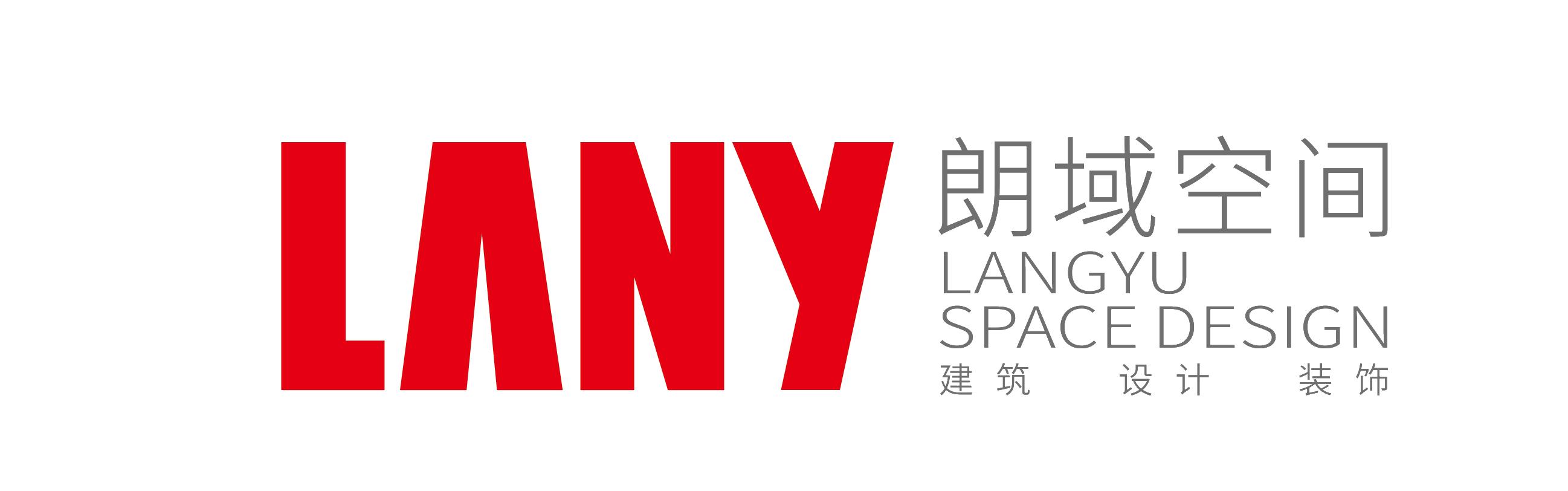 福建省朗域空间装饰有限公司