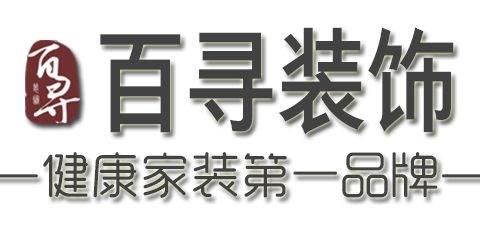 武汉百寻装饰工程有限公司