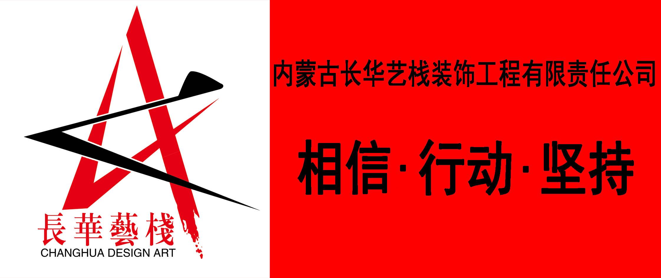 内蒙古长华艺栈装饰工程有限责任公司