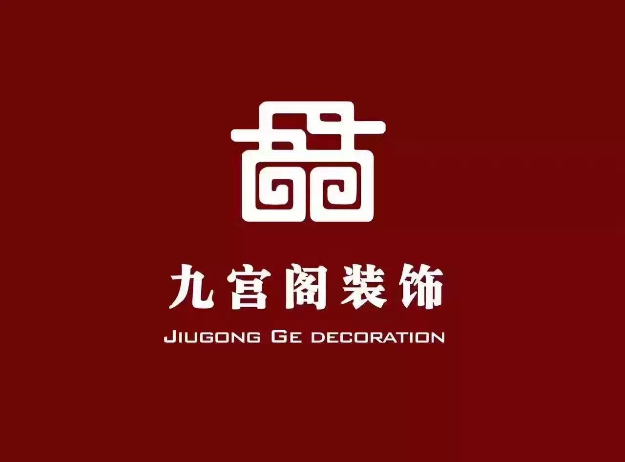 宿州九宫阁装饰公司