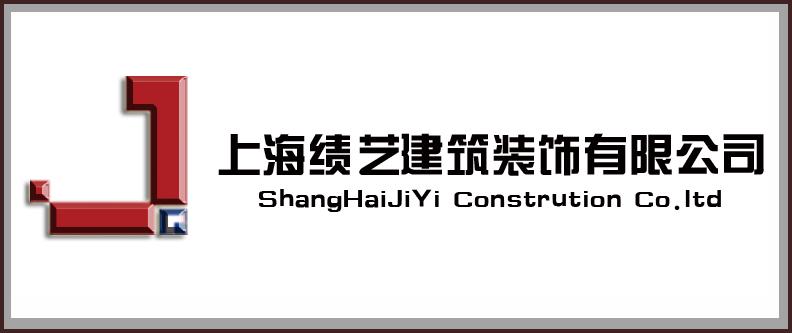 上海绩艺建筑装饰有限公司