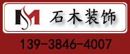 郑州石木装饰工程有限公司