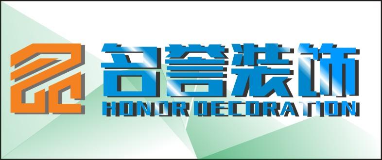 深圳市名誉装饰设计工程有限公司