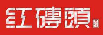 红砖头装饰设计工程有限公司
