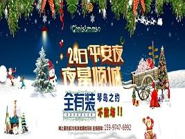 武汉江南美装饰全有装年终钜惠不散场·12月24日相约琴岛大剧院