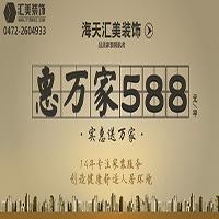 """""""惠万家·588""""为您尽善、尽心、尽省打造""""梦想家"""""""