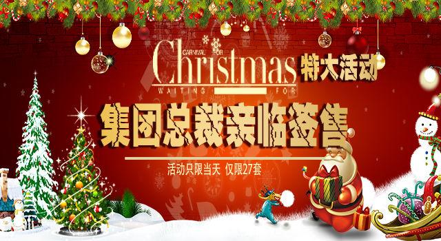 2016圣诞特大活动 集团总裁亲临签售 活动仅限当天 名额仅限27套