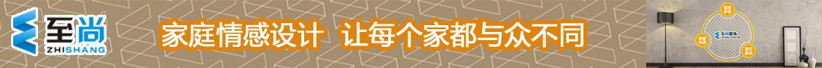 南昌至尚装饰工程有限公司