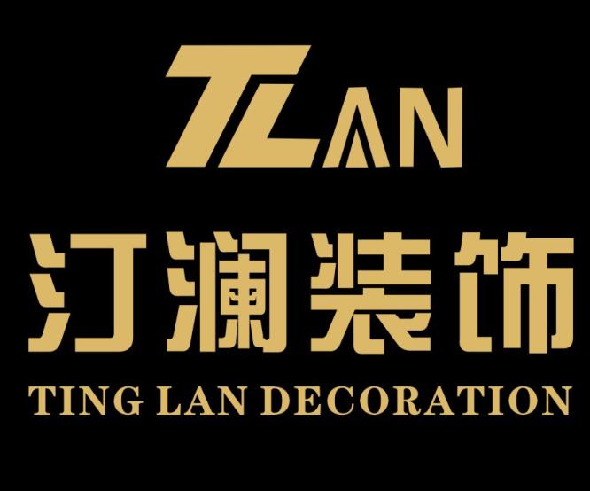 杭州汀澜装饰有限公司