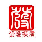 上海发隆建筑装饰工程有限公司
