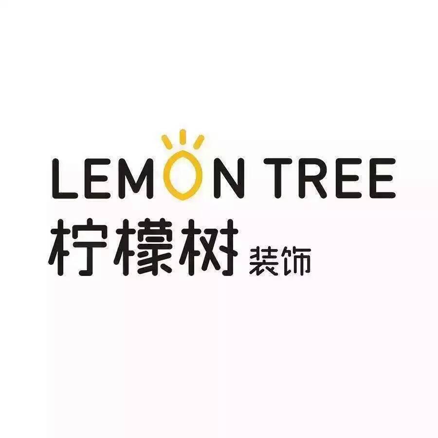南京柠檬树装饰设计工程有限公司
