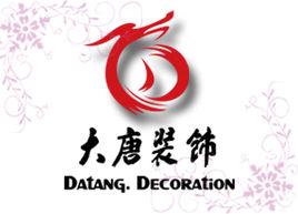 昆明大唐装饰设计工程有限公司