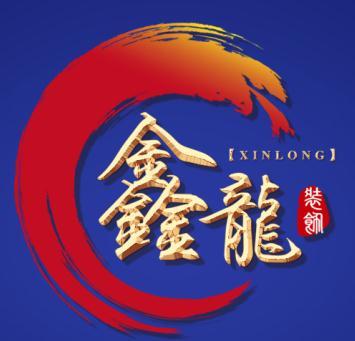 新疆鑫龙高级装饰实业有限公司