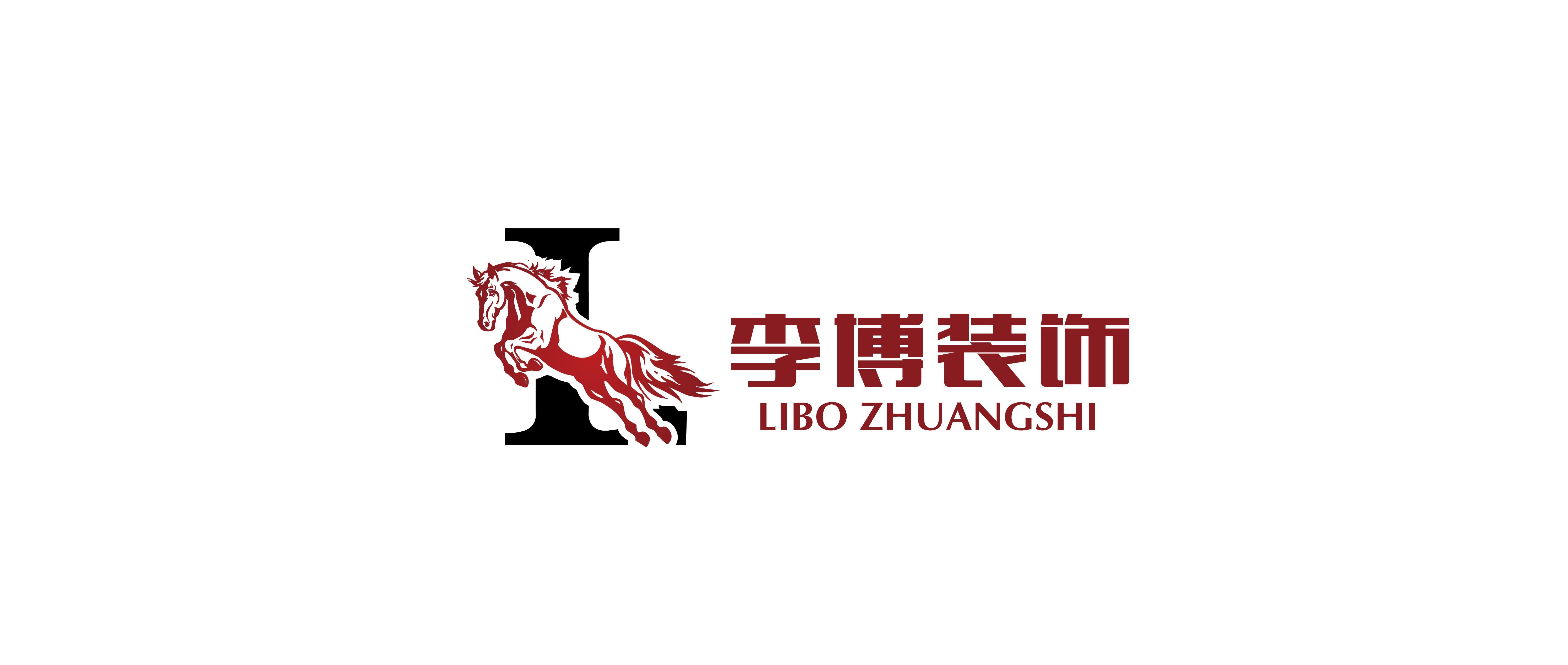 德清李博建筑装饰工程有限公司