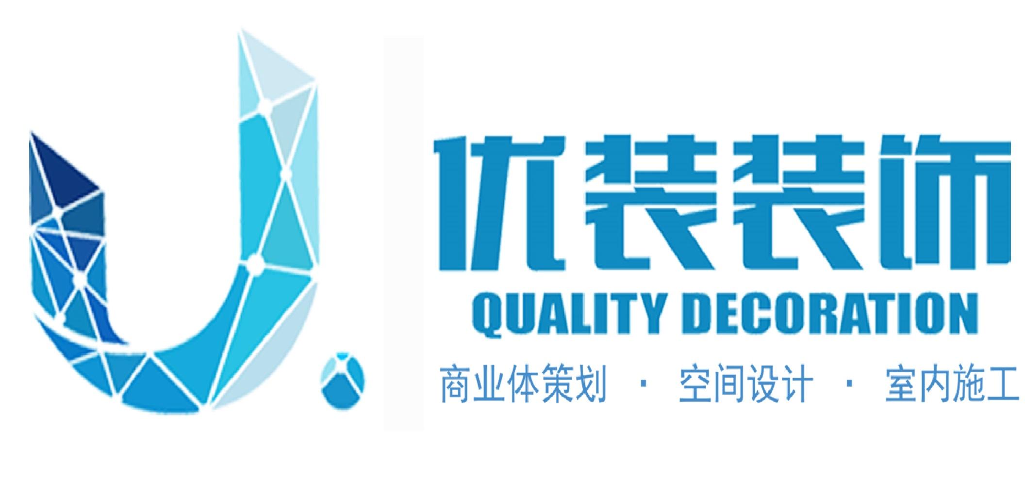 云南优装装饰工程有限责任公司