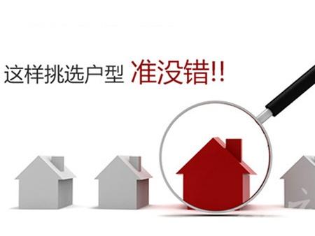 教你一秒钟学会看户型 轻松买下好房子