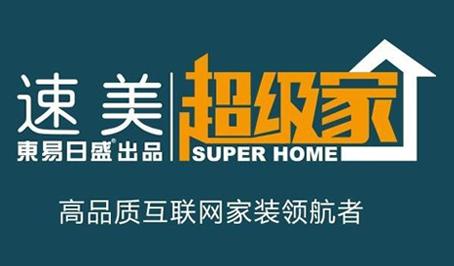 吉林省东易日盛速美超级家装饰公司