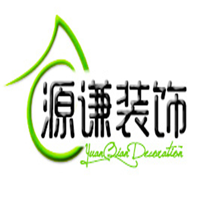 杭州源谦装饰工程有限公司
