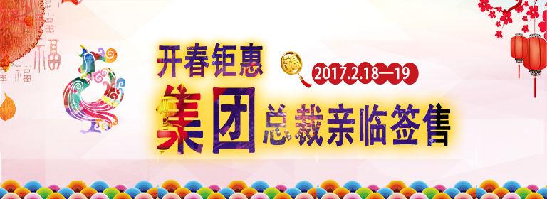 开春钜惠 集团总裁亲临签售   活动当天仅限17套
