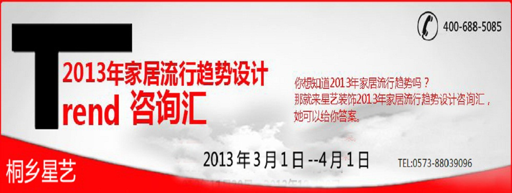 2013年嘉兴家居建材博览会活动优惠细则