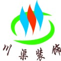 惠州市川渠装饰设计工程有限公司