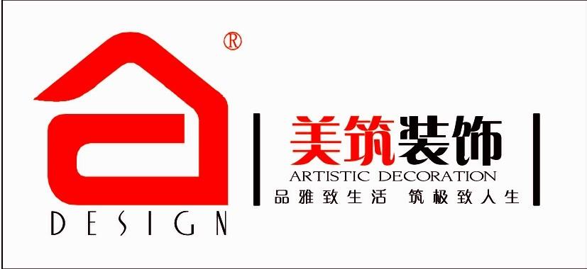 惠州市美筑装饰设计工程有限公司