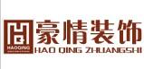 杭州豪情装饰工程有限公司