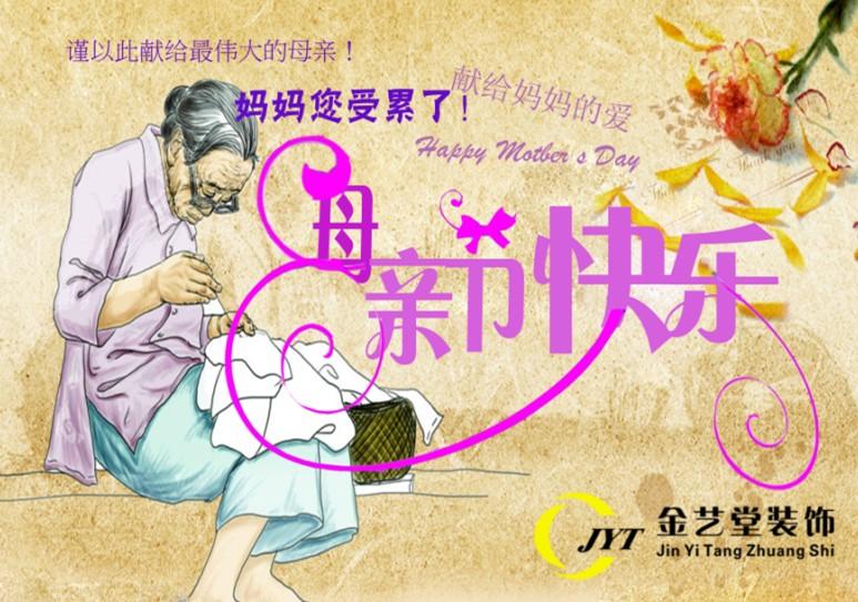 安徽金艺堂装饰母亲节特惠活动