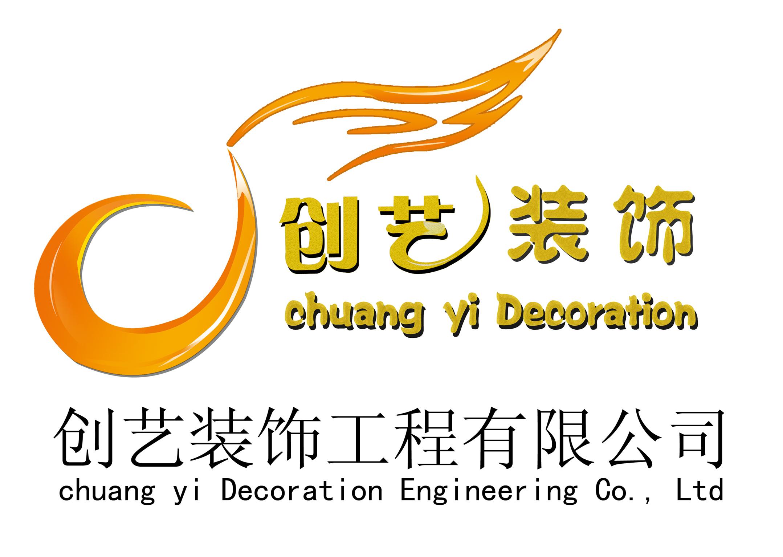 中国创艺装饰工程有限公司