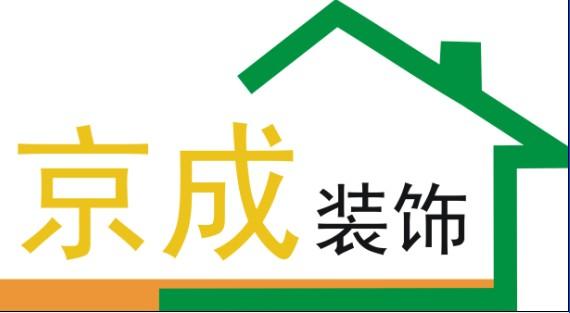 攀枝花市京成装饰设计工程有限公司