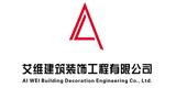 连云港艾维装饰工程有限公司