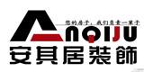 重庆安其居装饰工程有限公司