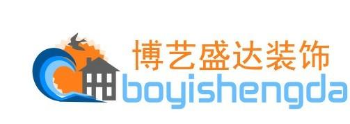 北京博艺盛达装饰装修工程有限公司