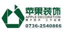 常德苹果装饰设计工程有限公司