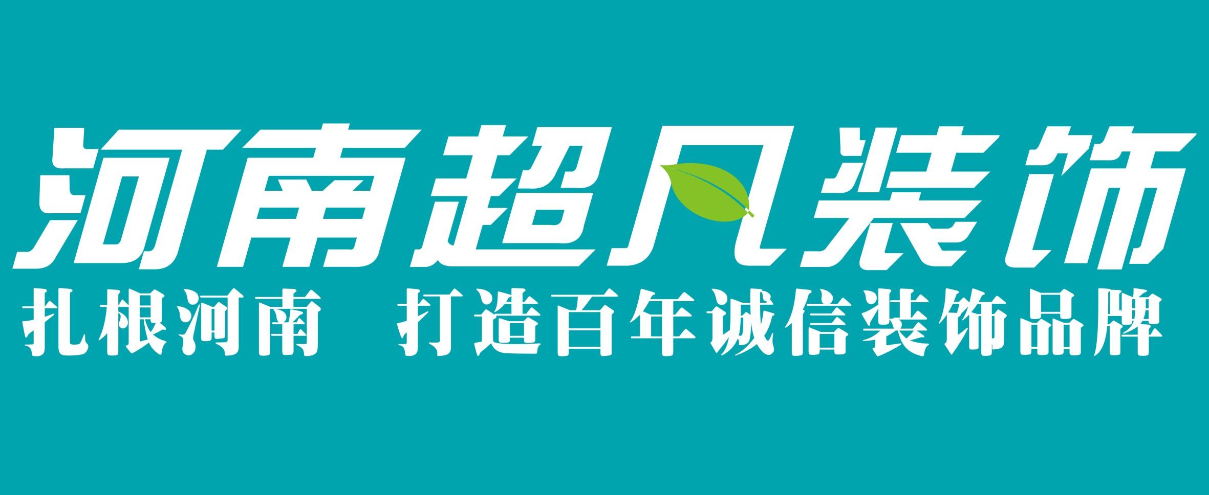 河南超凡装饰设计工程有限公司