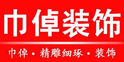 重庆市巾倬装饰工程有限公司