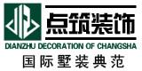 长沙市点筑装饰工程有限公司