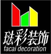 中山琺彩装饰工程设计有限公司