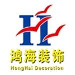 中国鸿海装饰工程有限公司