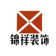甘肃锦祥装饰设计工程有限公司