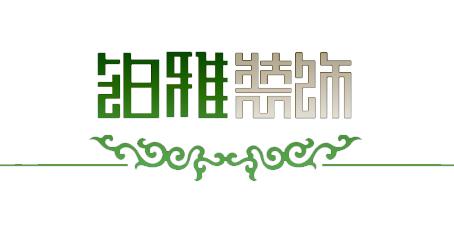 广州铂雅装饰设计有限公司