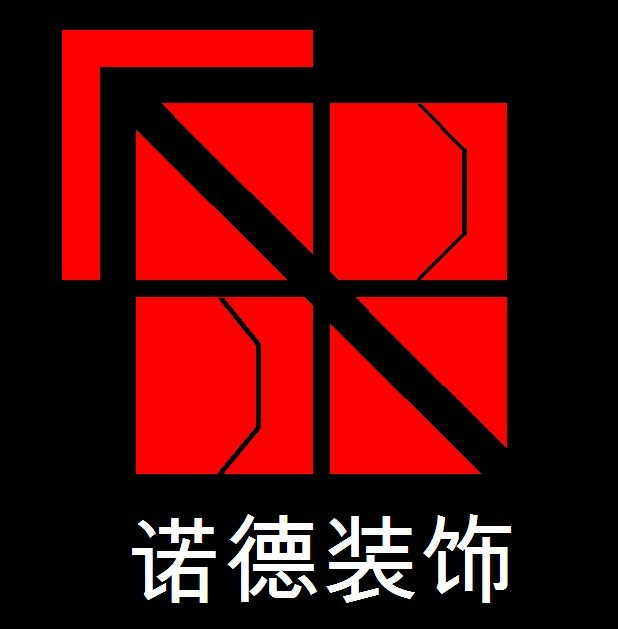 赣州诺德建筑装饰设计工程有限公司