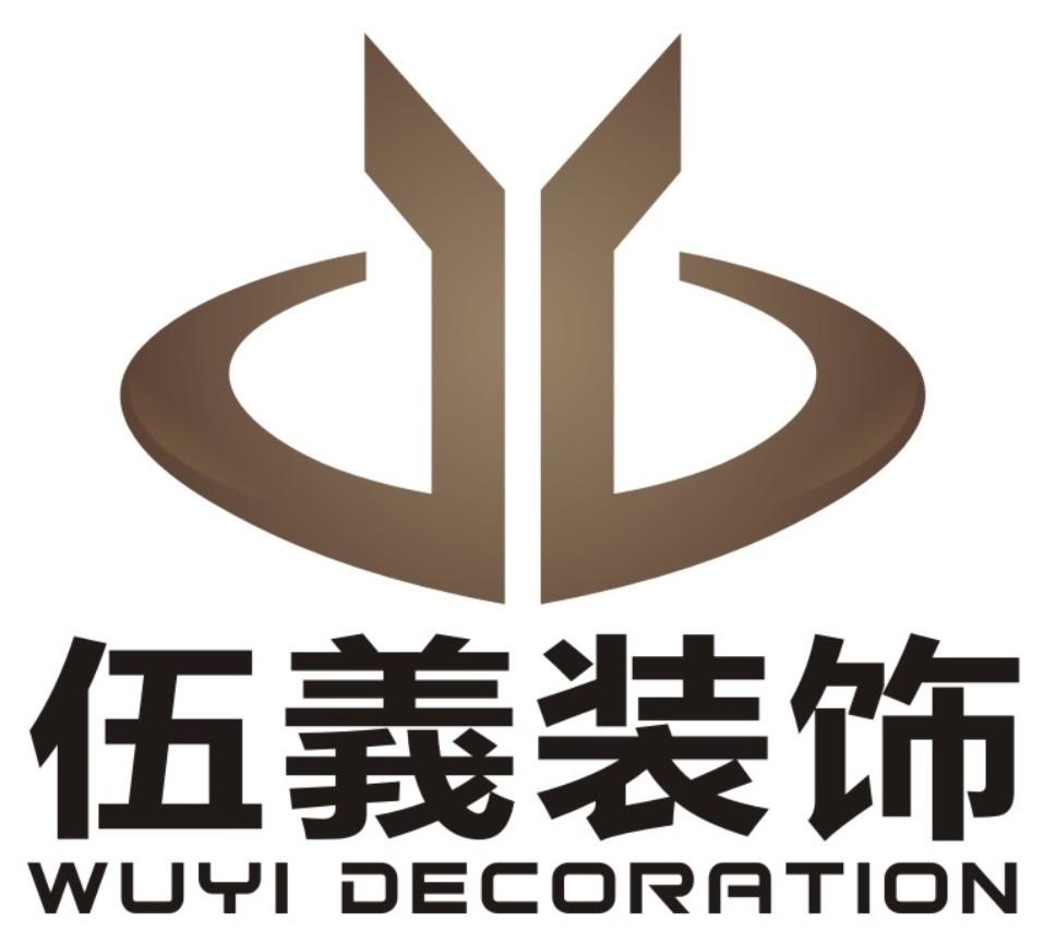 伍義装饰工程有限公司