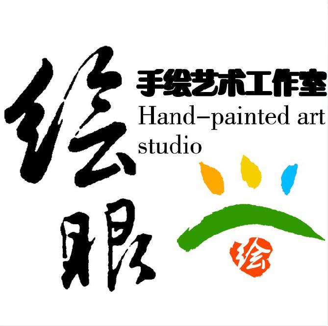 绘眼绘画艺术工作室