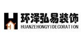 杭州环泽弘易装饰设计工程有限公司