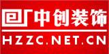 杭州中创装饰工程有限公司