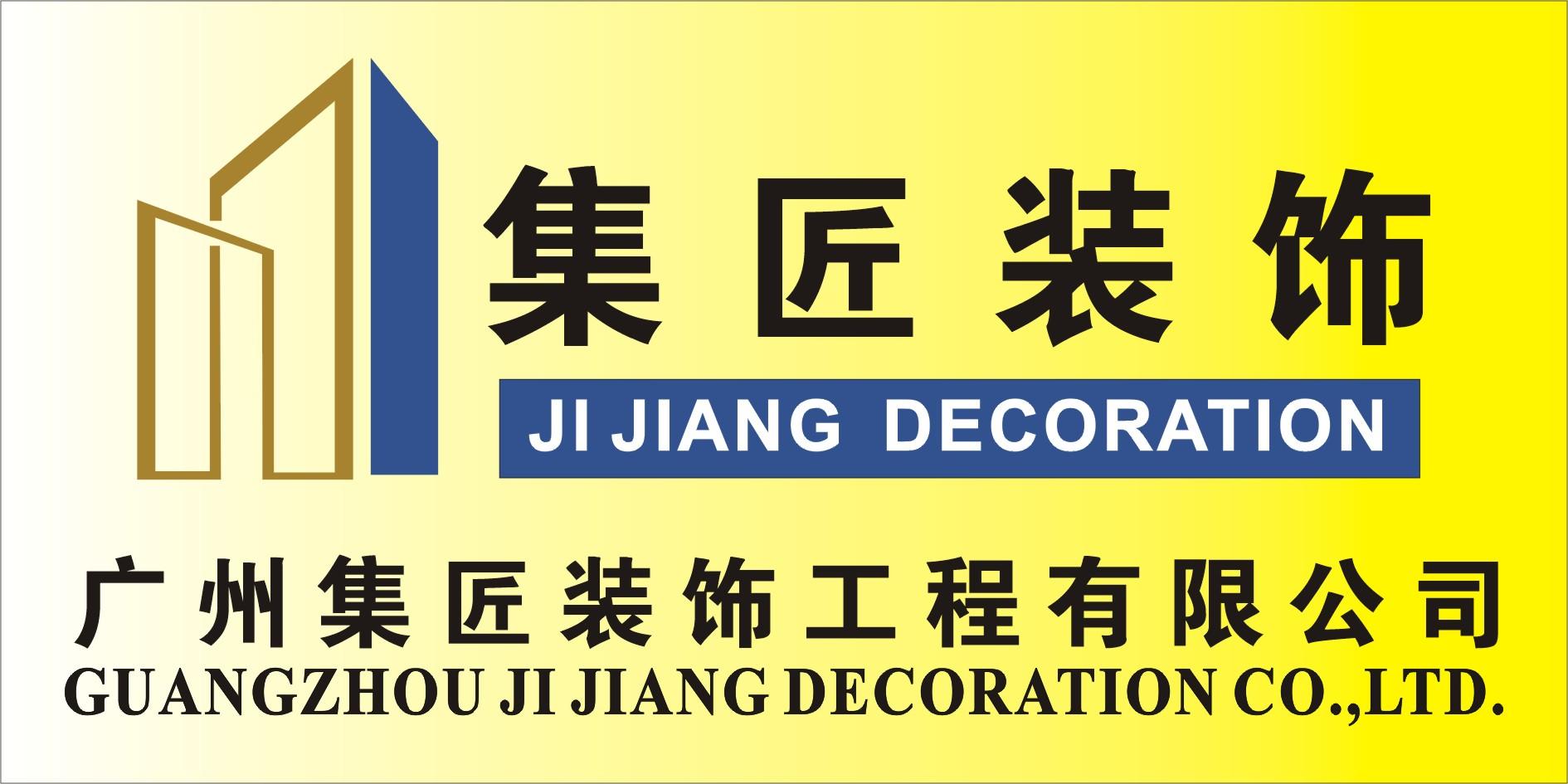 广州集匠装饰工程有限公司