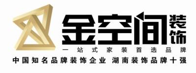 湖南长沙金空间装饰实业有限公司