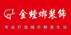 泉州金螳螂装饰工程有限公司